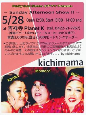 Kichimama