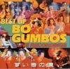 Bo_gumbos